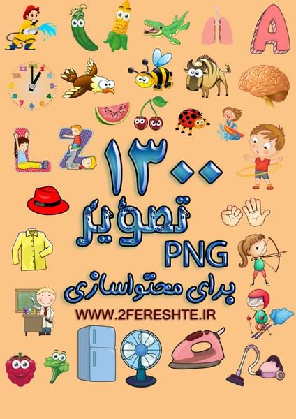 1300 تصویر PNG برای تولید محتوای آموزشی