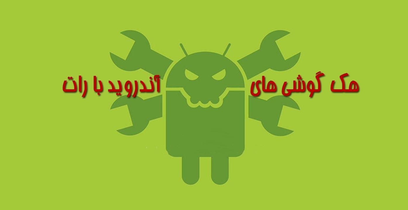 هک دستگاه های اندروید با استفاده از androrat
