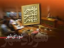 انتخابات چهارمین هیأت رئیسه دور چهارم شورای اسلامی شهر