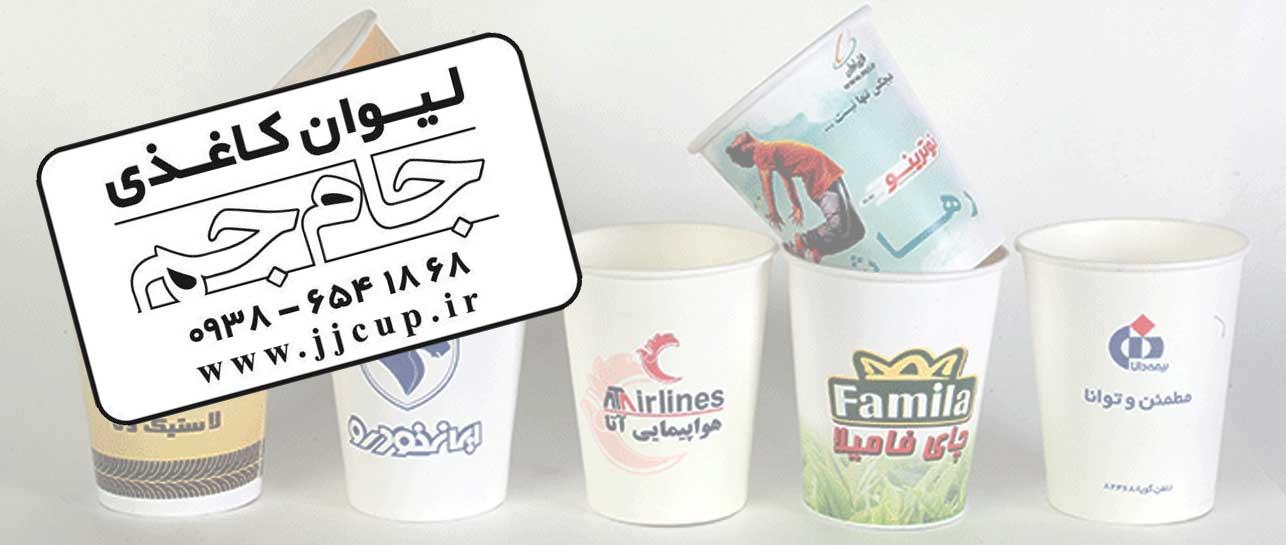لیوان کاغذی جام جم - مطالب ابر لیوان کاغذی چای دارلیوان کاغذی جام جم