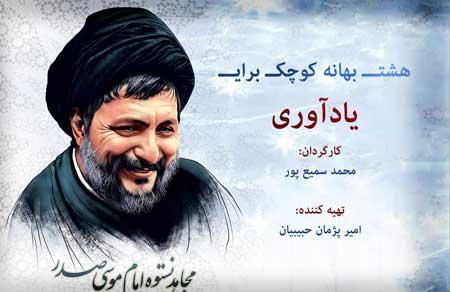 http://s6.picofile.com/file/8266229968/Imam_Musa_Sadr.jpg