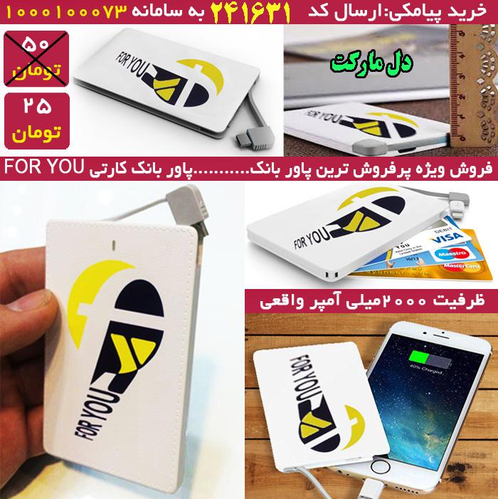خرید پیامکی پاور بانک کارتی FOR YOU