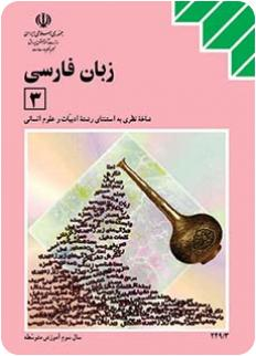 پاسخنامه امتحان زبان فارسی 3 | سوم تجربی و ریاضی | 15 شهریور 95