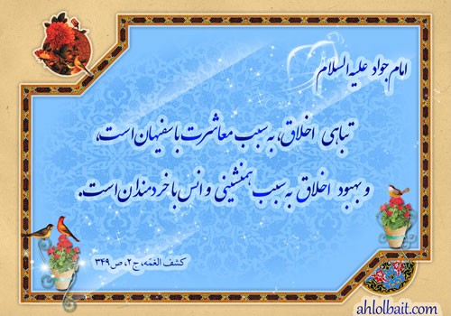 تاثیر همنشین در کلام امام جواد علیه السلام