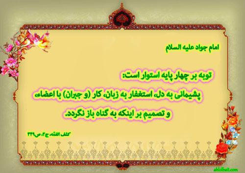 سخن امام جواد درباره توبه
