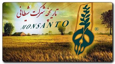 تاریخچه شرکت مونسانتو