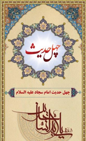 http://s6.picofile.com/file/8266435884/40_hadis_emam_sajjad.jpg