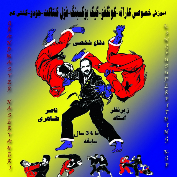 http://s6.picofile.com/file/8266443550/taheri_ksf_52.jpg