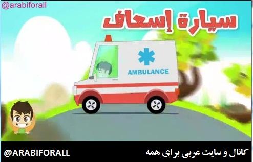 آموزش کلمات عربی آموزش عربی برای کودکان ماشینها به زبان عربی کامیون آمبولانس أسماء السيارات بالعربية