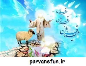 اس ام اس جدید تبریک عید قربان 95 | 22 شهریور 95