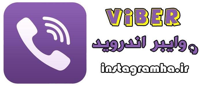 دانلود نسخه جدید برنامه وایبر Viber 7.9.4.11 برای اندروید