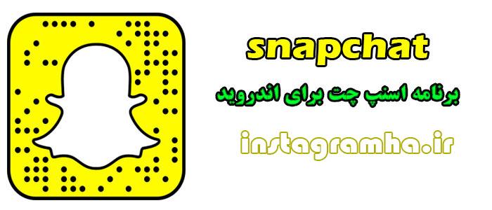 Snapchat 10.51.1.0 – دانلود آپدیت اسنپ چت اندروید