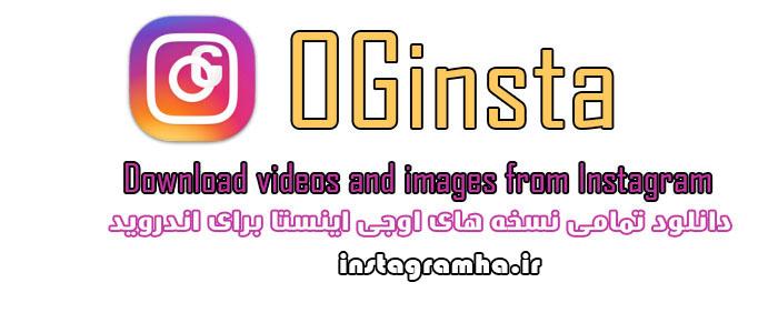 دانلود تمامی نسخه های برنامه اوجی اینستا OGinsta برای اندروید