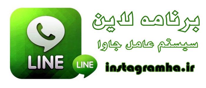 دانلود برنامه پیام رسان لاین Line برای جاوا و سیمبین