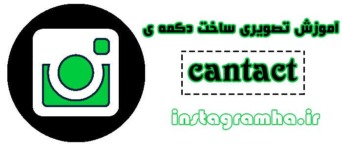 آموزش تصویری اضافه کردن دکمه ی تماس به اینستاگرام - کانتکت CONTACT