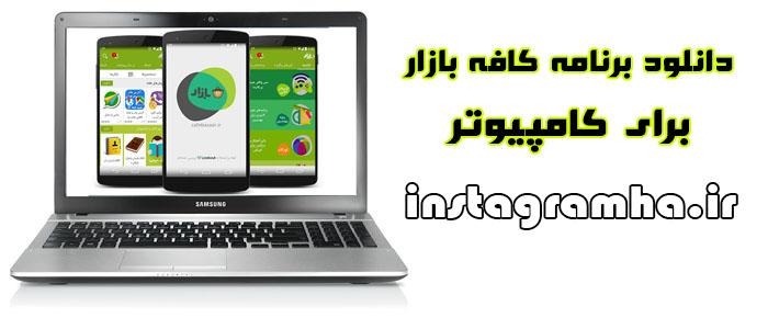 دانلود برنامه کافه بازار برای کامپیوتر + معرفی سایت