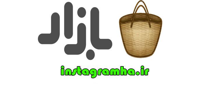 کافه بازار برنامه و سایت محبوب برای دانلود برنامه های سیستم عامل اندروید ( دانلود برنامه اندروید )