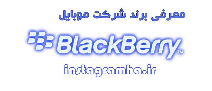 معرفی برند شرکت موبایل بلک بری - blackberry