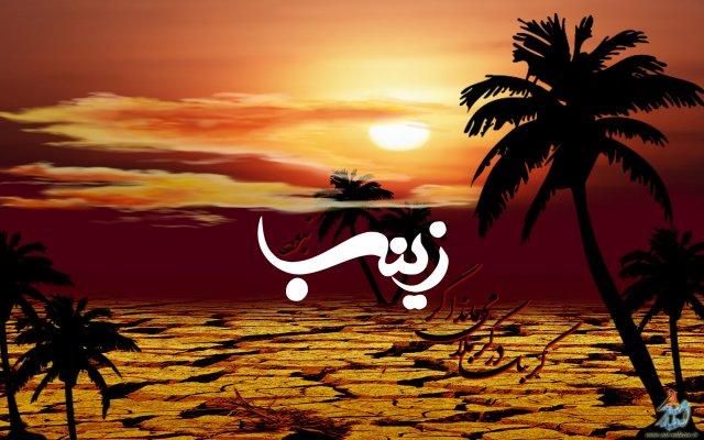 تصاویر زمینه حضرت زینب