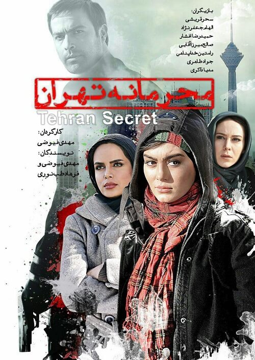 دانلود فیلم محرمانه تهران با بازی سحر قریشی با کیفیت عالی و حجم کم