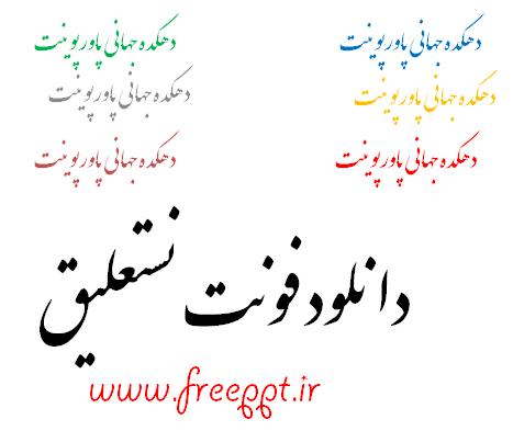 دانلود فونت نستعلیق یونیکد - IranNastaligh Font