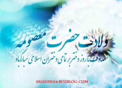 میلاد نور دیده امام رضا(ع) و روز دختر مبارک