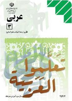 عربی 3 | پاسخنامه سوالات عربی 3 سوم انسانی | 20 شهریور 95