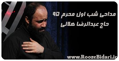 مداحی شب اول محرم 95 عبدالرضا هلالی