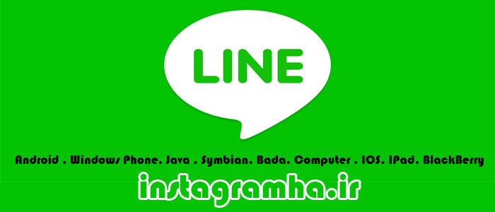 برنامه پیام رسان لاین - Line
