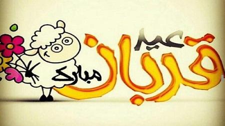عید قربان 95 چه روزی است؟+پیام تبریک