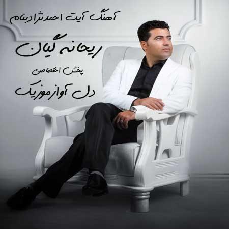 دانلود آهنگ جدید آیت احمد نژاد به نام ریحانه گیان