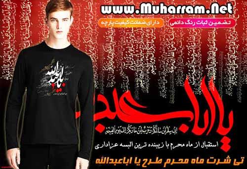 خرید اینترنتی تی شرت محرم طرح ابا عبدالله