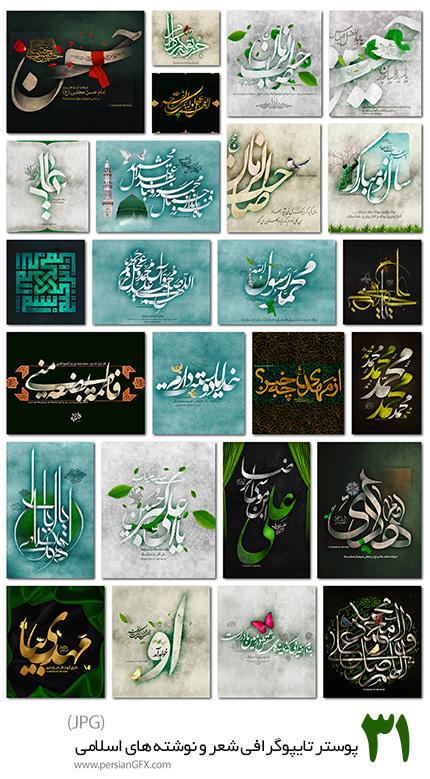 دانلود پوستر تایپوگرافی با موضوع شعر و نوشته های اسلامی و زیبا