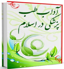 دانلود کتاب آداب طب و پزشکی در اسلام