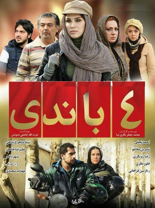 دانلود فیلم ایرانی ۴ باندی با لینک مستقیم و کیفیت عالی