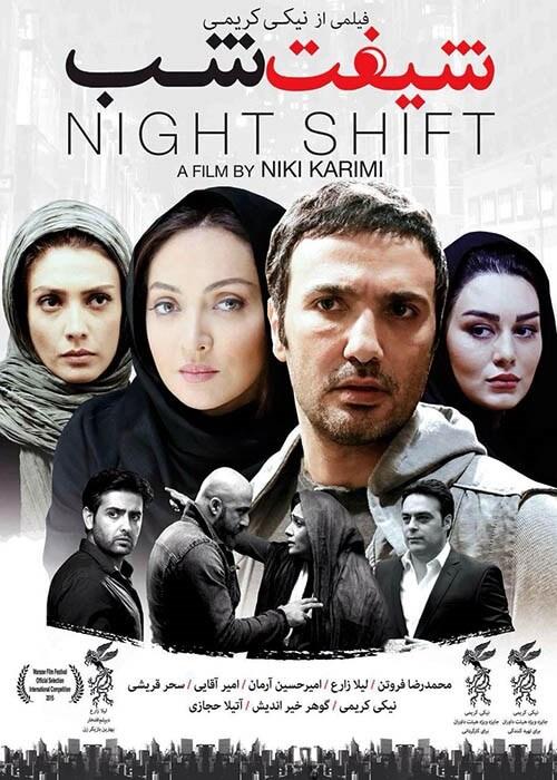 دانلود فیلم ایرانی شیفت شب با لینک مستقیم و کیفیت عالی
