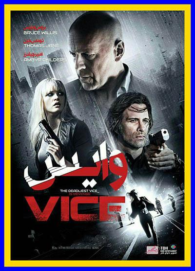 دانلود فیلم دوبله فارسی وایس Vice 2015 با لینک مستقیم