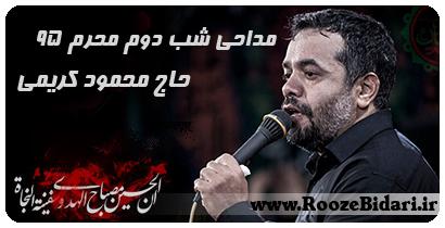 مداحی شب دوم محرم 95 محمود کریمی