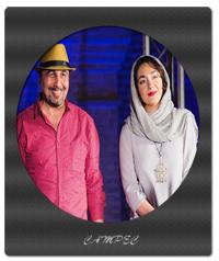 عکسهای هنرمندان در حاشیه هجدهمین جشن خانه سینما