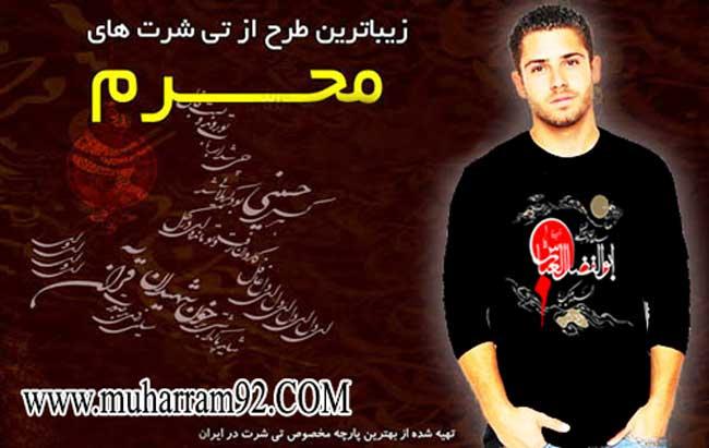 خرید تی شرت محرم ابوالفضل