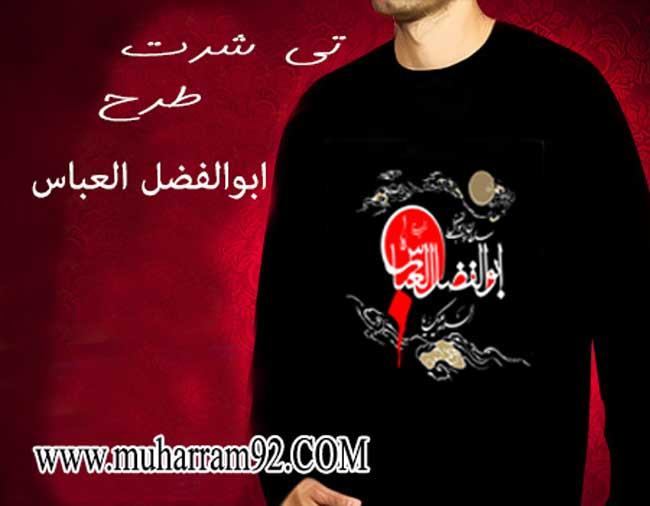 تی شرت محرم عباس