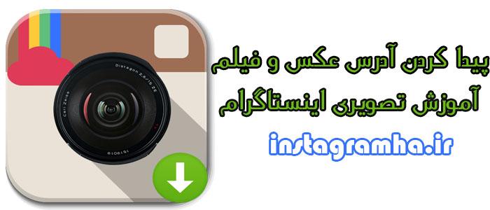 آموزش تصویری پیدا کردن آدرس عکس و فیلم در اینستاگرام