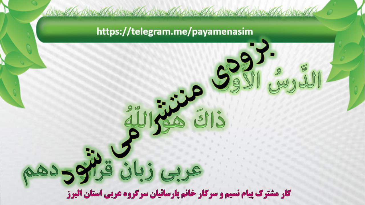 http://s6.picofile.com/file/8267222976/Darse1_Arabi10_Z_Q.jpg