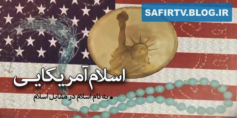 کلیپی از سخنرانی استاد علی اکبر رائفی پور پیرامون شعار اسلام رحمانی و اسلام متعادل
