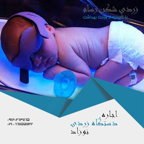 دستگاه زردی نوزاد رسام با کمترین اجاره و روشهای نوین فتوتراپی در زردی شکن رسام