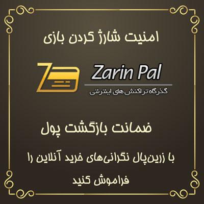 [تصویر:  zarin_pal_400.jpg]