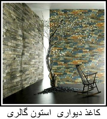 آلبوم کاغذ دیواری استون گالری Stone Gallery image