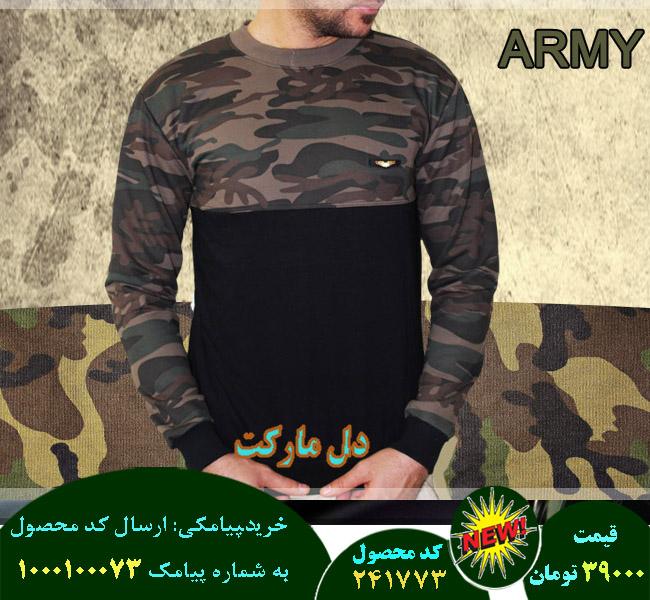 خرید پیامکی بلوز مردانه ارتشی ARMY