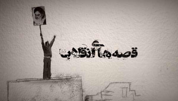دانلود مستند قصه های انقلاب