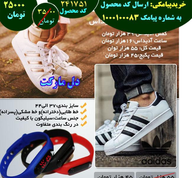 خرید پیامکی پکیج کفش و ساعت Adidas